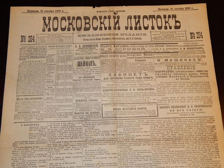 http://static.newauction.ru/offer_images/2015/08/12/04/big/8/8TZD7cSzGO6/moskovskij_listok_12_oktjabrja_1890_g.jpg
