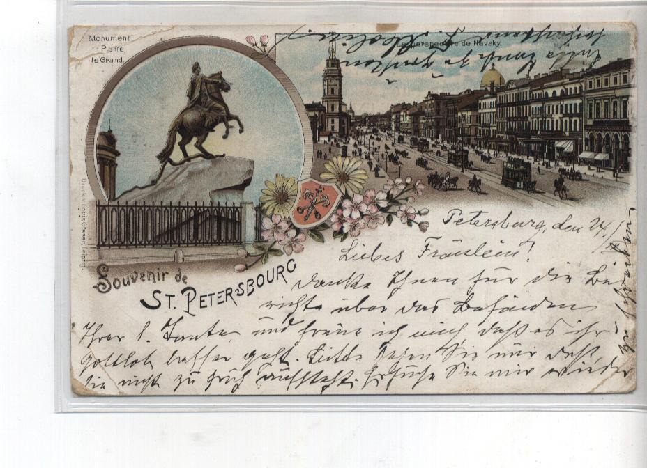 Маша, открытки старого питера