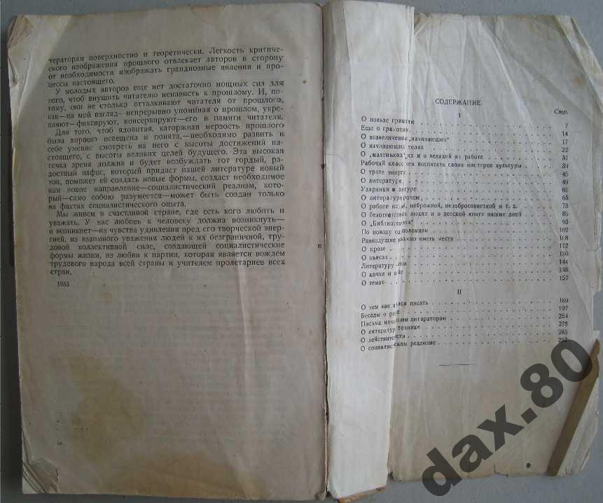 О ЛИТЕРАТУРЕ 1934 ГОРЬКИЙ