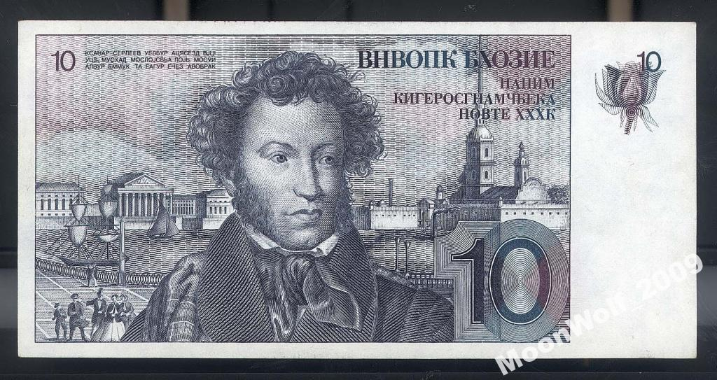 ГОЗНАК Пушкин рекламная тестовая банкнота РОЗОВАЯ