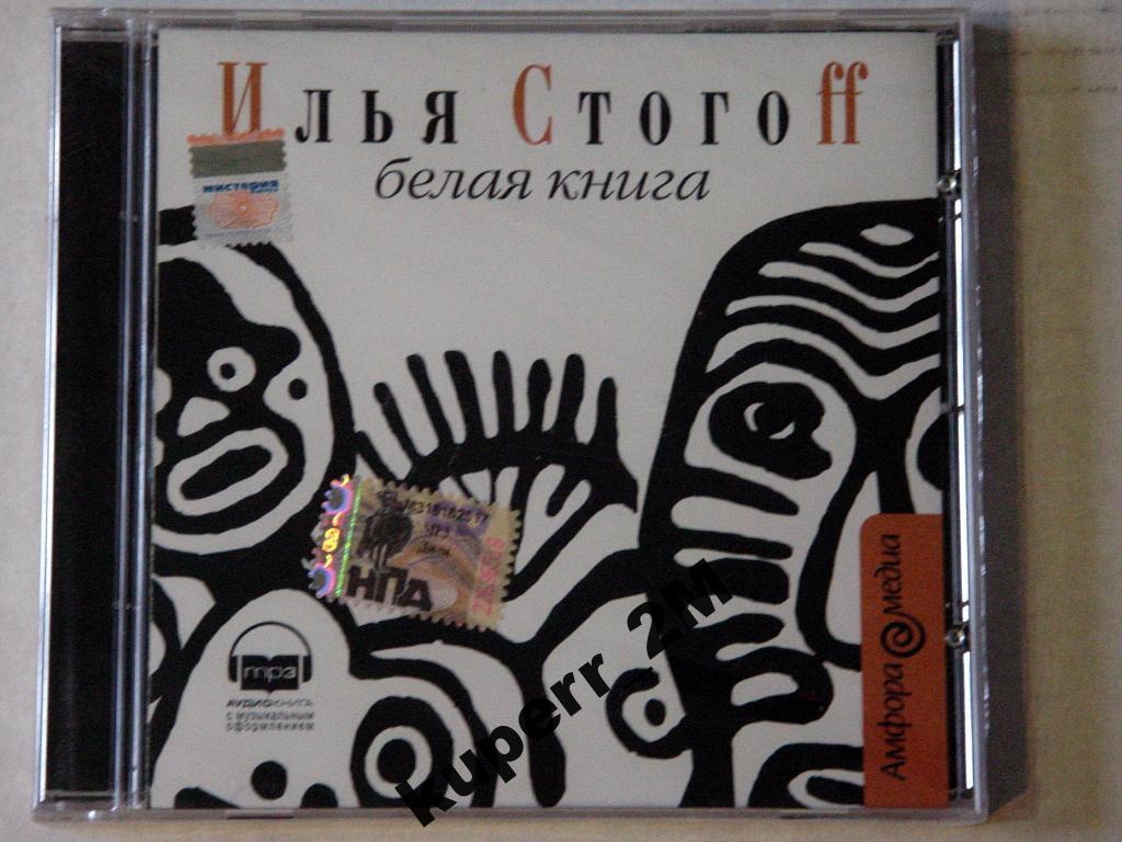 ИЛЬЯ СТОГОFF / БЕЛАЯ КНИГА / ЛИЦЕНЗИЯ