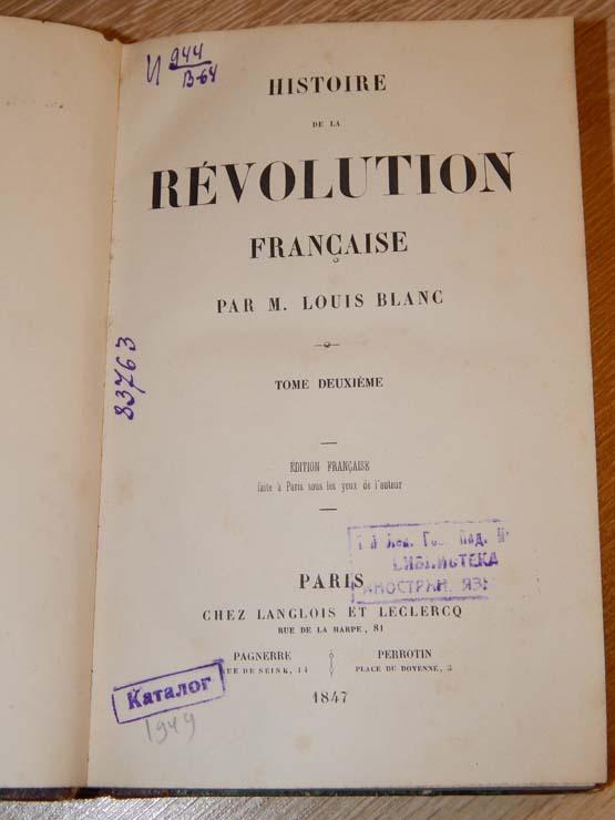 узнать луи блан история французской революции ирина