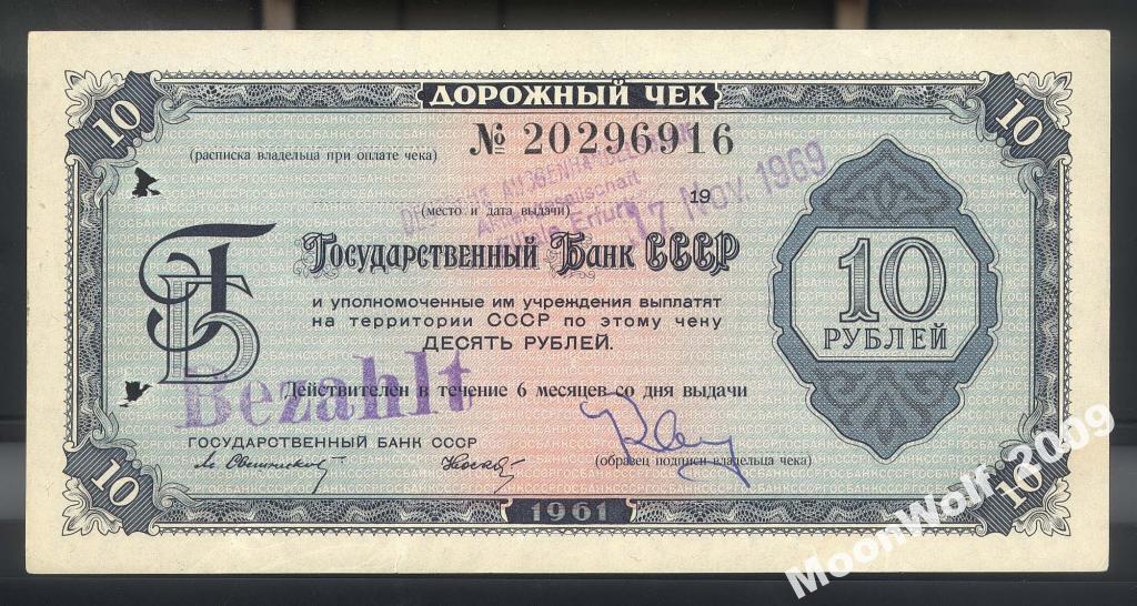ДОРОЖНЫЙ ЧЕК 10 рублей 1961 Носко 4 текста Bezahlt