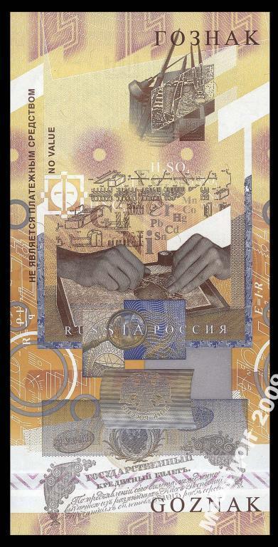 ГОЗНАК ЯКОБИ тестовая памятная банкнота Серия - пС - UNC