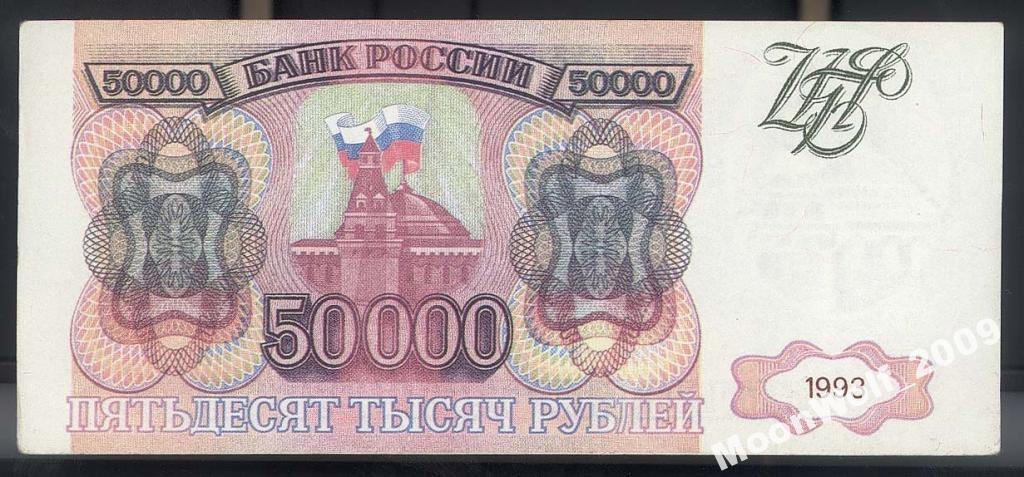50000 рублей 1993 ФАЛЬШИВЫЙ с ВЗ и волокнами! RR!