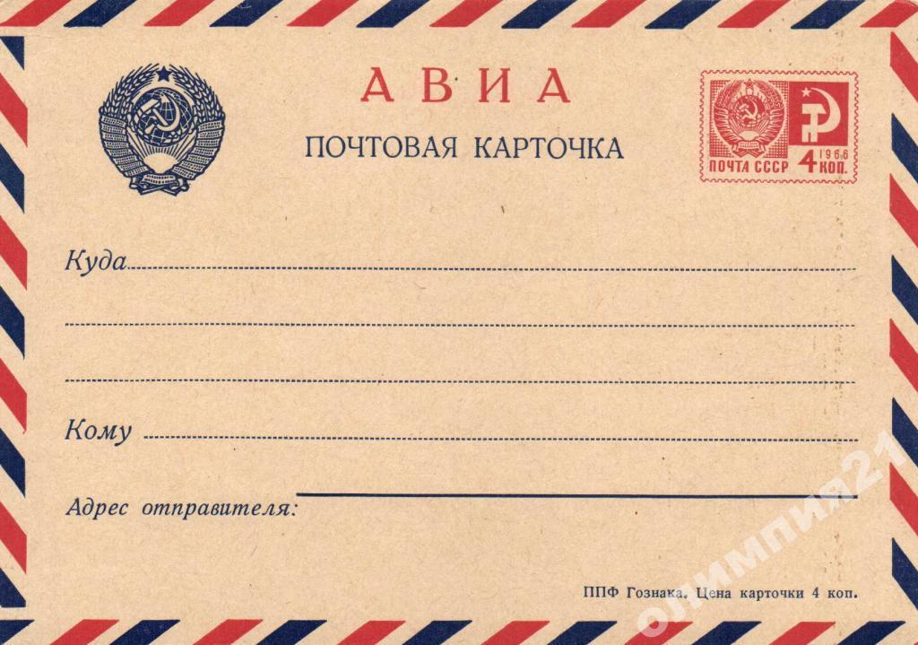 Почтовые открытки авиа