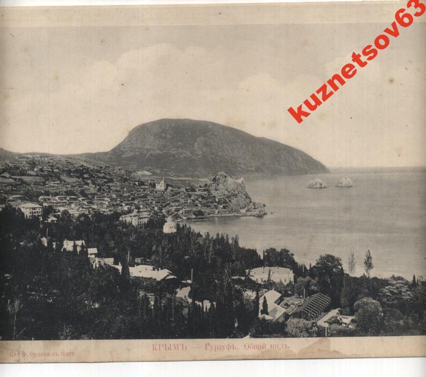 Книга гурзуф на старой открытке