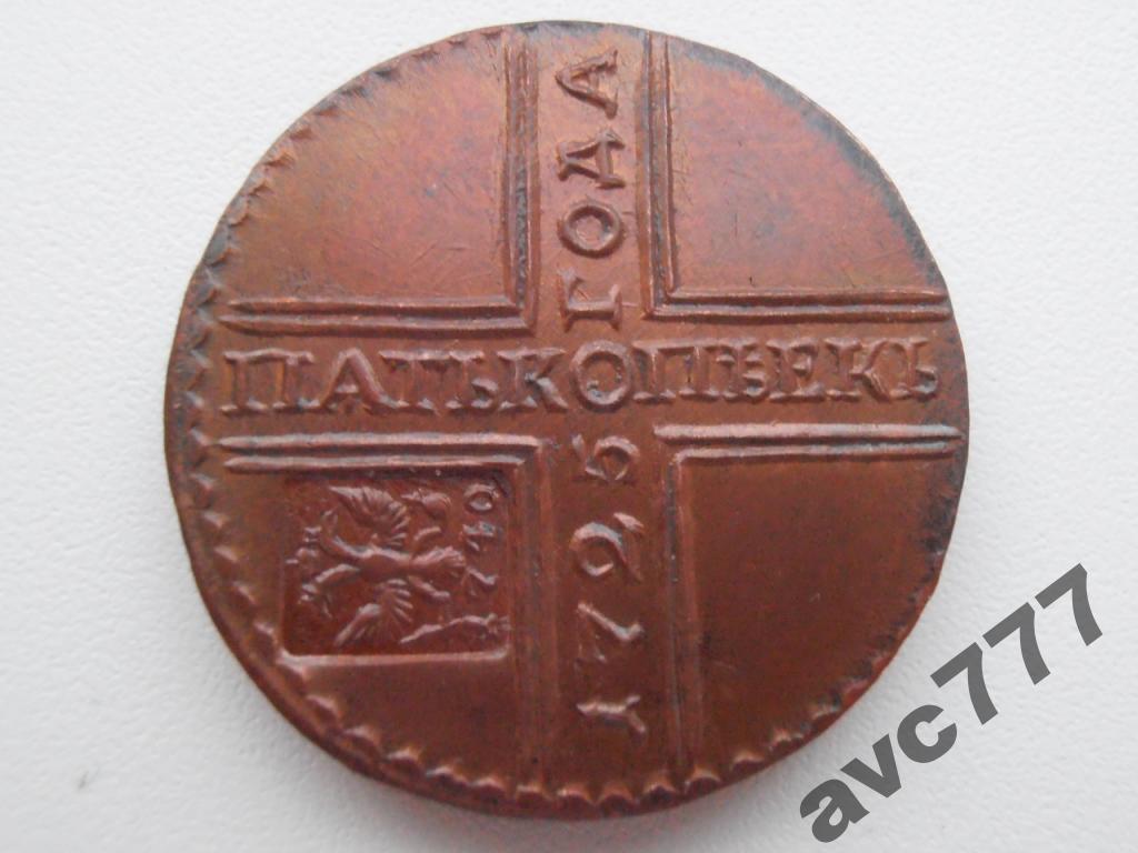 5 КОПЕЕК 1725 НАДЧЕКАН 1740 КРЕСТОВИК МЕДЬ КОПИЯ