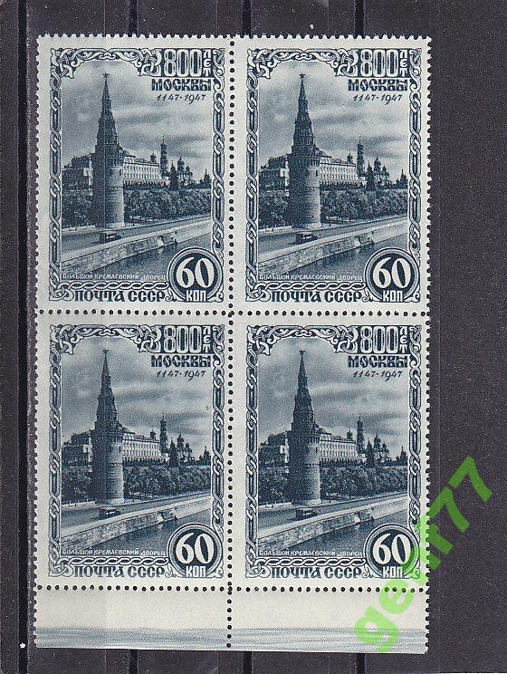 1947 Кремлевский Дворец Кварт Поле Сост**