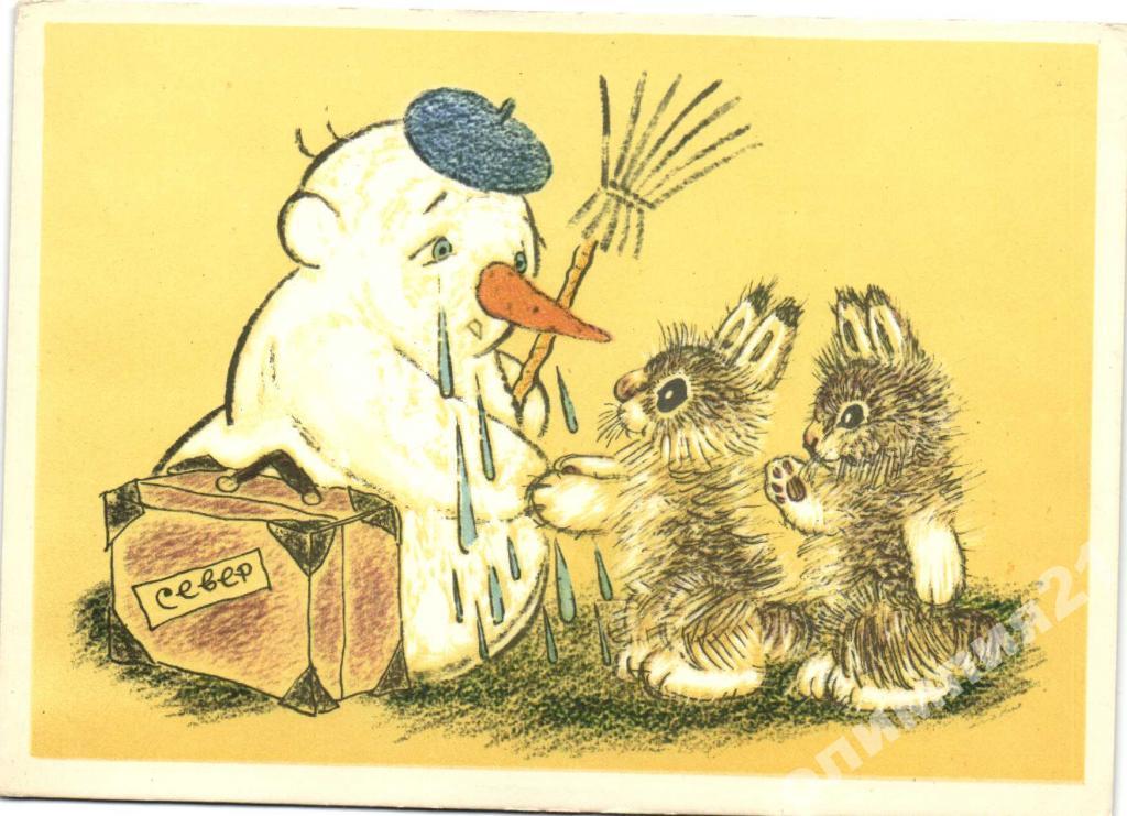 фото советская открытка весна на носу сделать тачку своими