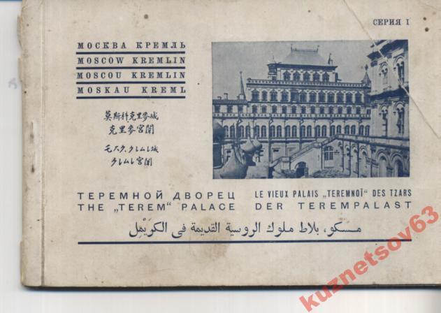 себе открытки 1935г теории, если титанобоа