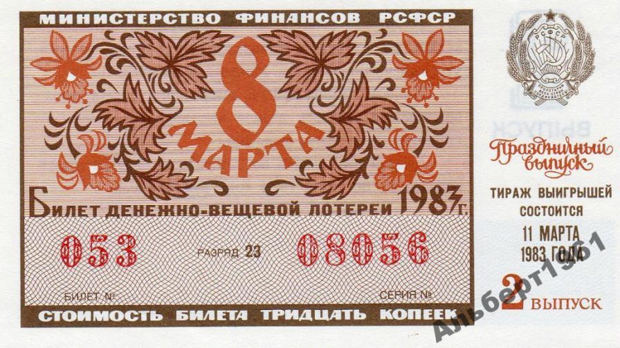 Картинки лотерейных билетов на 8 марта