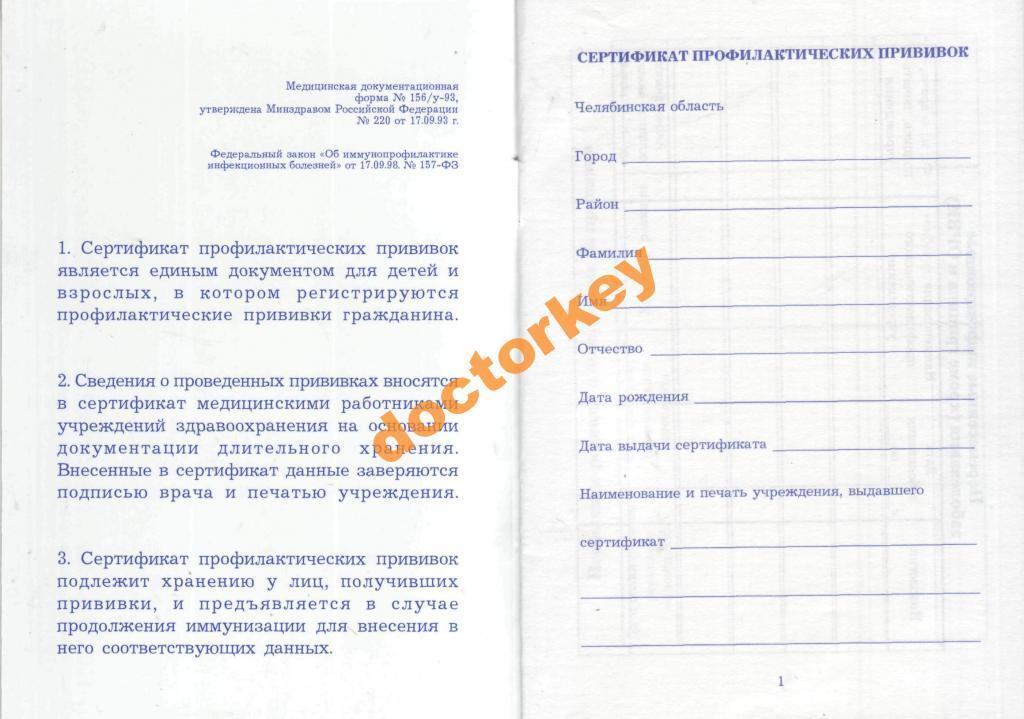 Сертификат о профилактических прививка Спортивная Справка флюорографии Сокольники