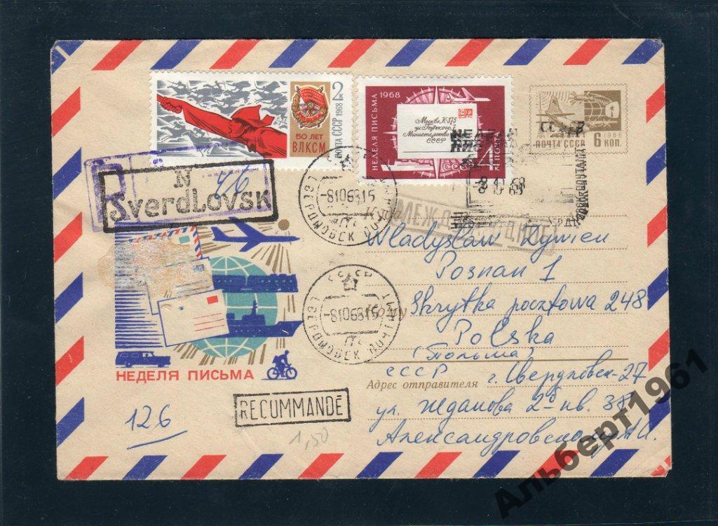 Как отправить электронную открытку по почте нужен конверт и одна марка, золотой свадьбой