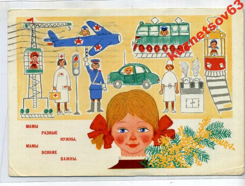 Картинки для детей 8 марта мамины профессии