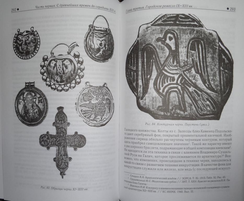 борис александрович рыбаков ремесло древней руси