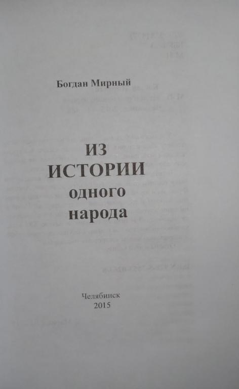 Книга Из истории одного народа