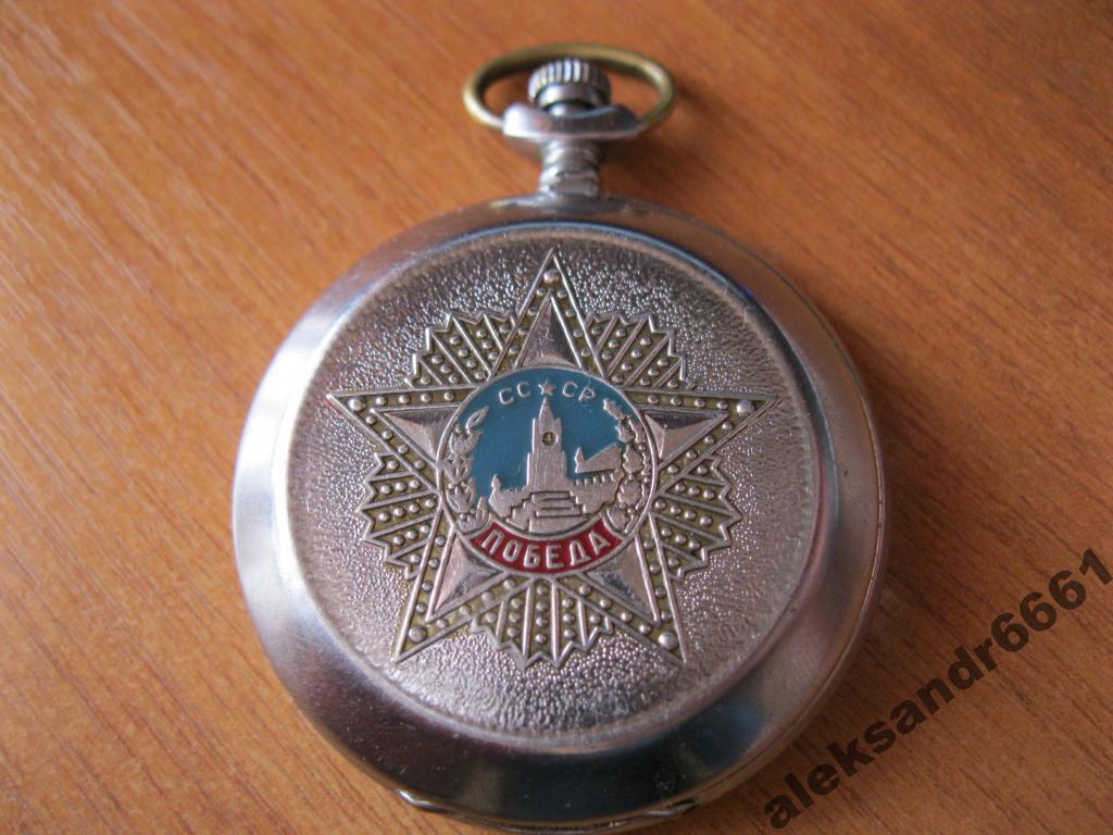 Часы победа стоимость карманные барнауле часы стоимость в