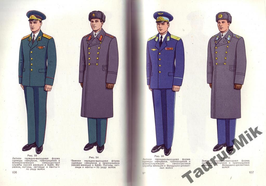 Офисная Одежда Военнослужащих Доставка