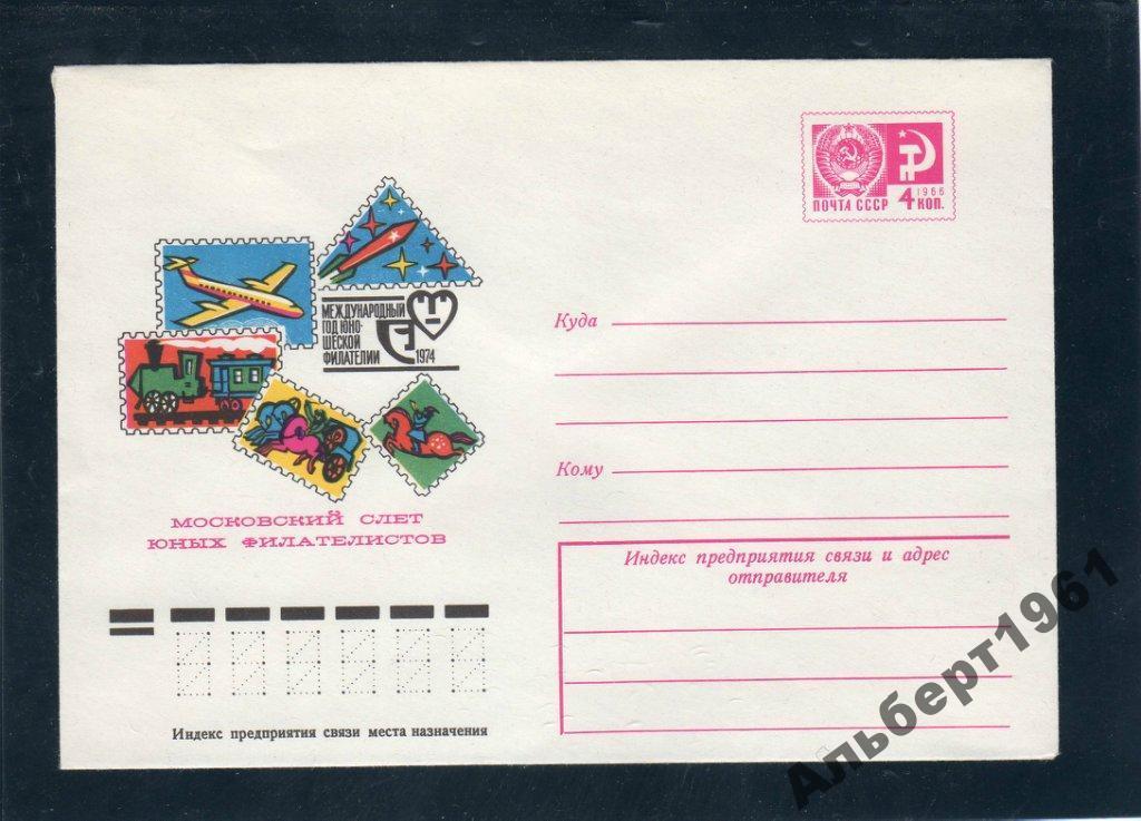 сколько марок на письмо с открыткой всё так хорошо