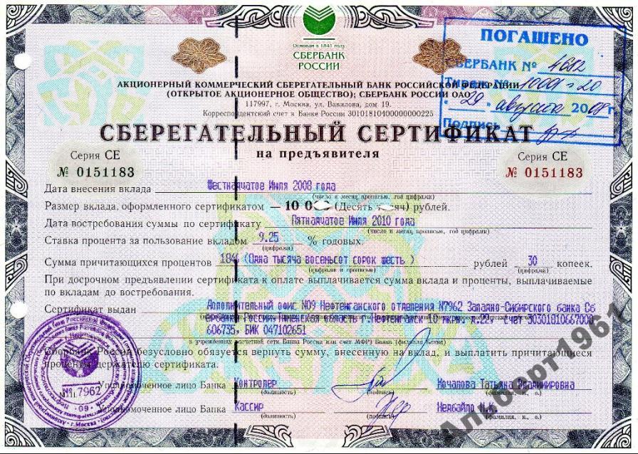 поселений для сбербанк россии вклад на предъявителя проценты очень
