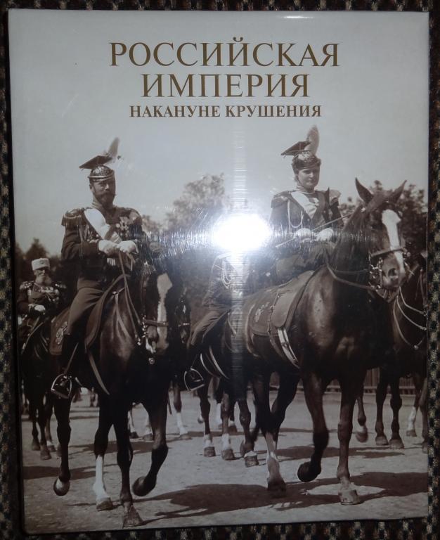 Книга Российская империя накануне крушения  Шелаев