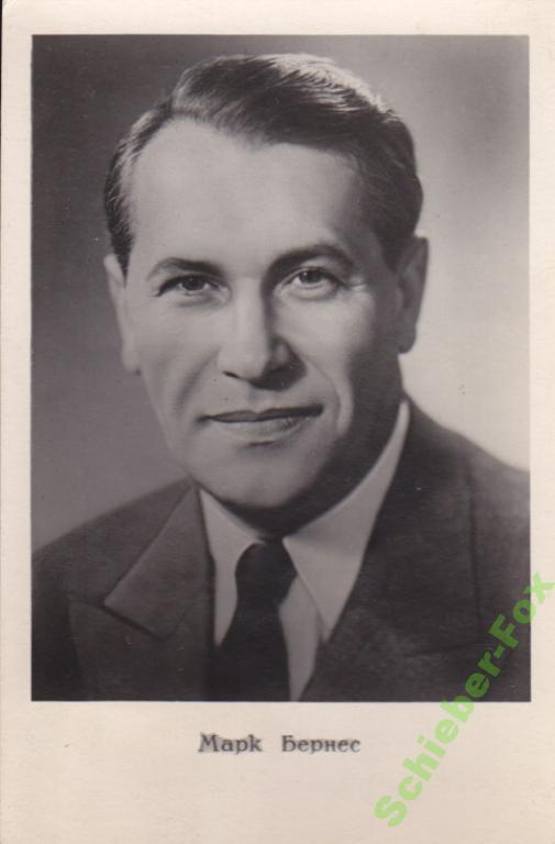 АРТИСТЫ  КИНО   М.Бернес  1950 г