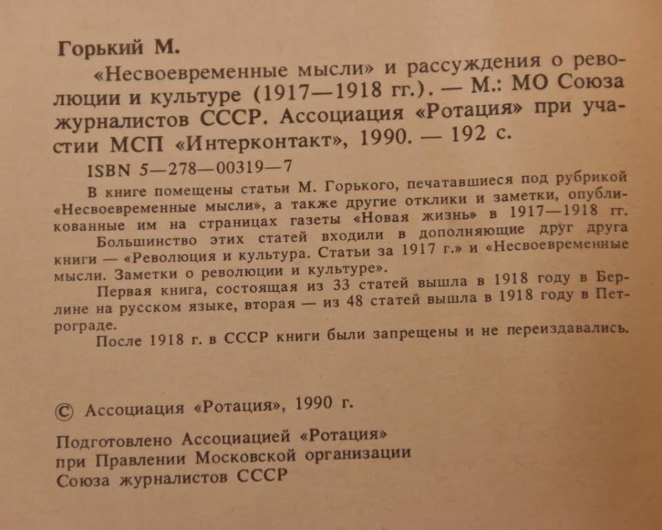 Публицистика мгорького (несвоевременные мысли) и аблока (интеллигенция и революция)
