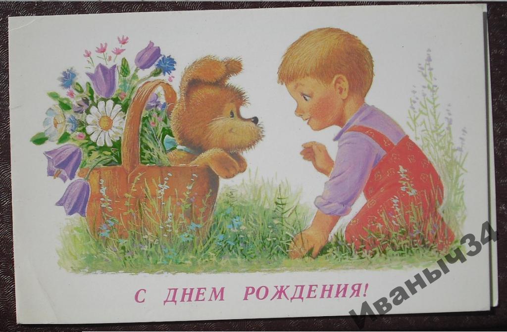 Открытка с днем рождения зарубин 1979