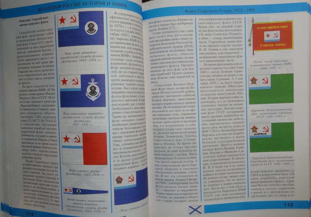 Книга История военно-морских флагов