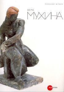 Книга  Вера Мухина. 1889-1953