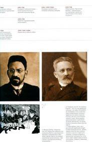 Книга Атлас истории евреев России