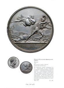 Книга Гроза двенадцатого года Отечественная война
