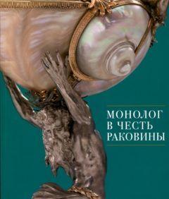 Книга Монолог в честь раковины. Каталог выставки