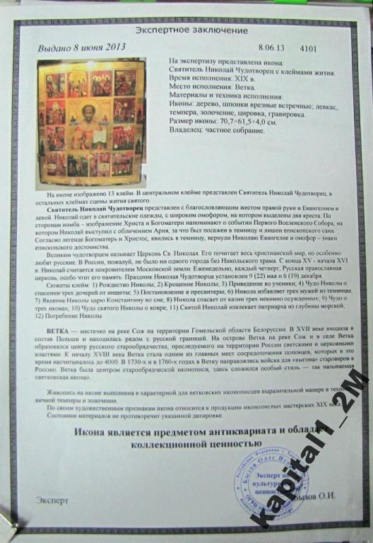 НИКОЛАЙ ЧУДОТВОРЕЦ В ЖИТИЕ 70 / 61 / 4 см