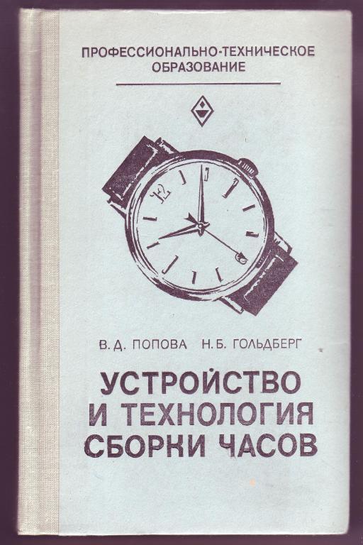 Попова в д