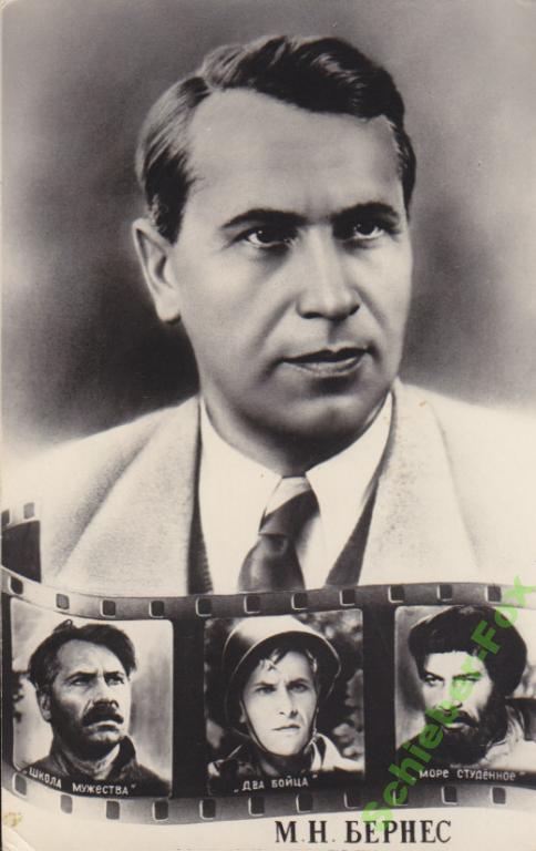 АРТИСТЫ КИНО   М.Бернес  1955 г  Ростов