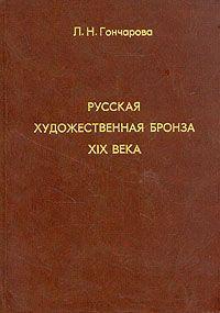 Книга  Русская художественная бронза XIXв