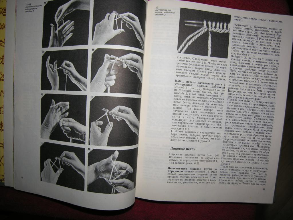 В максимова азбука вязания 174