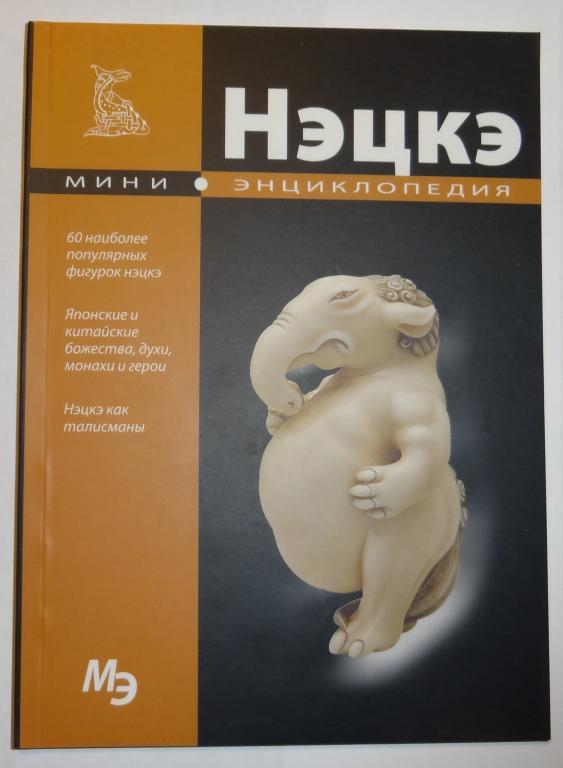 Книга Нэцкэ. Мини - энциклопедия