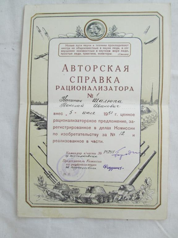 РЕДКАЯ СПРАВКА ГРАМОТА,1951Г ! СУПЕР АГИТАЦИЯ !!!!