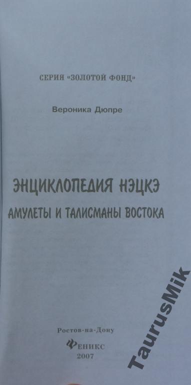 Книга Энциклопедия Нэцкэ. Амулеты и талисманы Дюпр