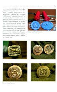 Книга Ювелирные изделия из Кургана Куль-Оба