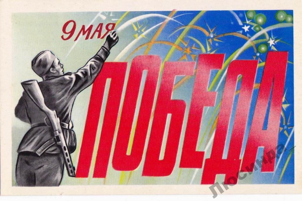 Открытки с победой 9 мая ссср, открытки открытка