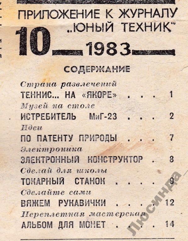 ПРИЛОЖЕНИЕ ЖУРНАЛА ЮНЫЙ ТЕХНИК ЗА 1983Г СКАЧАТЬ БЕСПЛАТНО
