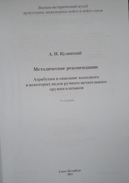 Книга Метод.рек-и. Атрибуция и описание холодного