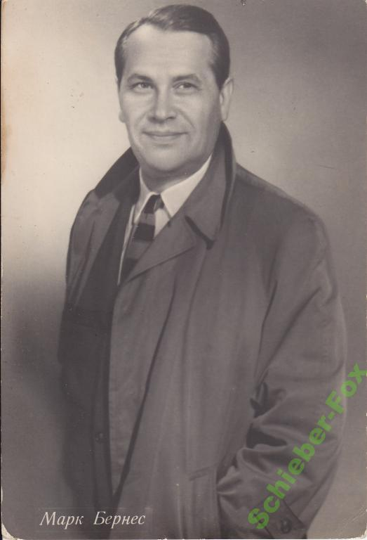 АРТИСТЫ КИНО Марк Бернес 1962 г