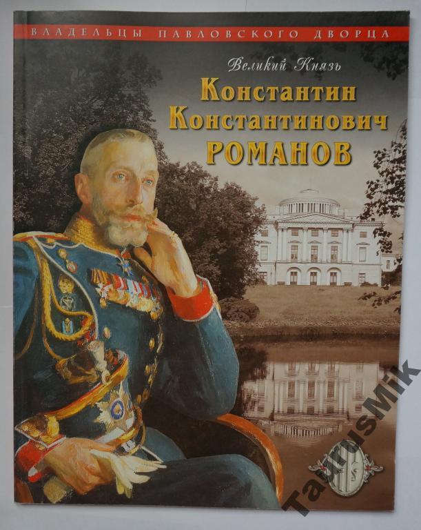 Книга великий князь константин романов
