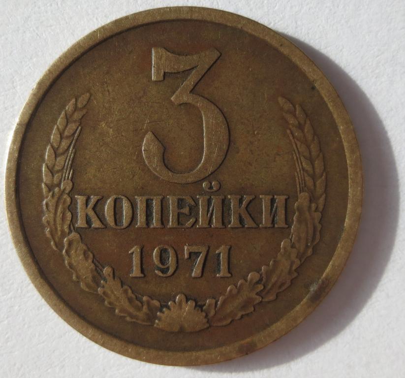 3 копейки 1971 год без уступа шт 2.3 Федорин № 156