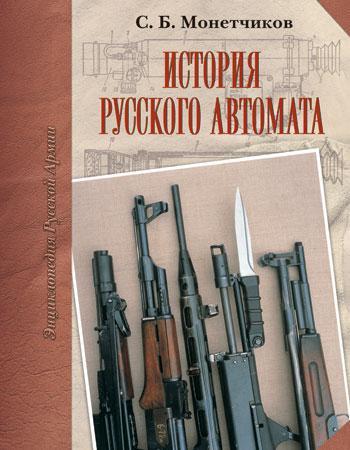 КНИГА Монетчиков С.Б. История русского автомата